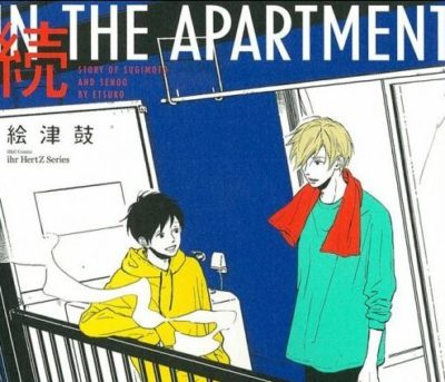 続IN THE APARTMENT