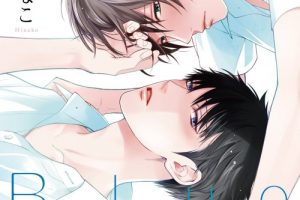 ひなこ『Blue Lust』2巻 BL漫画感想【奏真のことが好きだから】