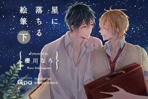 櫻川なろ『星に落ちる絵筆 下巻』BL漫画感想/二度と忘れたりしない