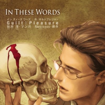 In These Words1巻