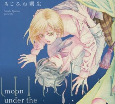 moon under the moon あじみね朔生