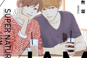 絵津鼓【SUPER NATURAL /JAM】超オススメBL漫画感想『自分らしく』