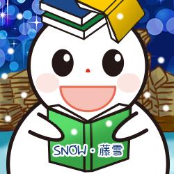 BL漫画ダイアリー 藤雪・スノウ