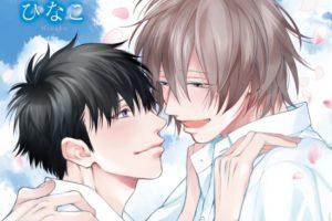 Blue Lust3巻ーひなこ BL漫画感想/奏真・隼人・昇の笑顔にぎゅっとなった完結巻!