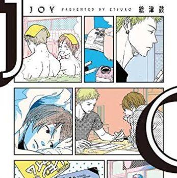 絵津鼓 JOY コミックス版