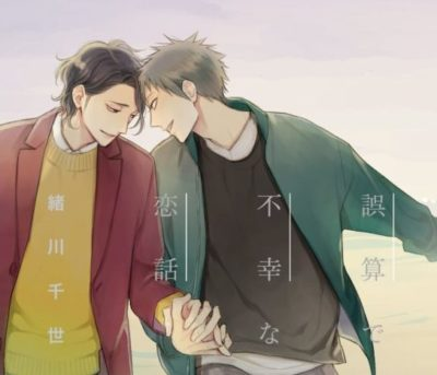 誤算で不幸な恋話 緒川千世