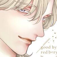 おすすめ!【レッドベリルにさよなら2巻】BL漫画感想・新刊BLコミックス(みちのくアタミ)人外BL-人間×吸血鬼