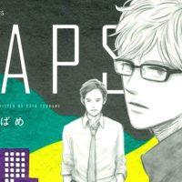 里つばめ【GAPS 】BLコミックス感想/GAPSシリーズ1