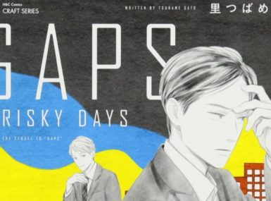 GAPS RISKY DAYS 里つばめ