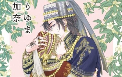 狼の花嫁2
