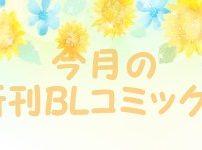 新刊BLコミックス